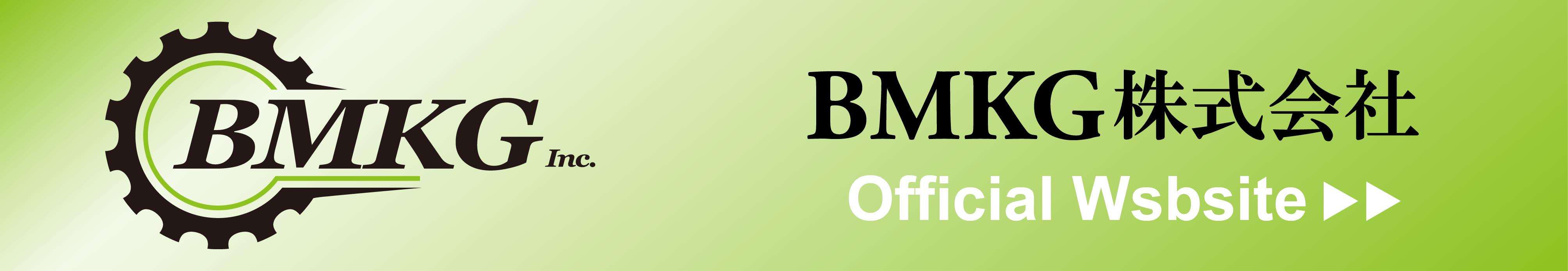 BMKG株式会社 オフィシャルウェブサイト